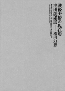 Cover Image of Ikeda Tatsuo: An Elliptical Visionary—The Present Tense of Postwar Art
