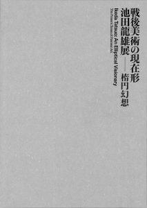 Cover Image of Ikeda Tatsuo: An Elliptical Visionary—The Present Tense of Postwar Art