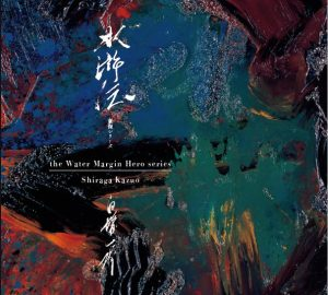 Cover Image of Shiraga Kazuo: The Water Margin Hero Series